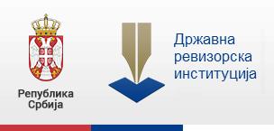 Државна ревизорска институција